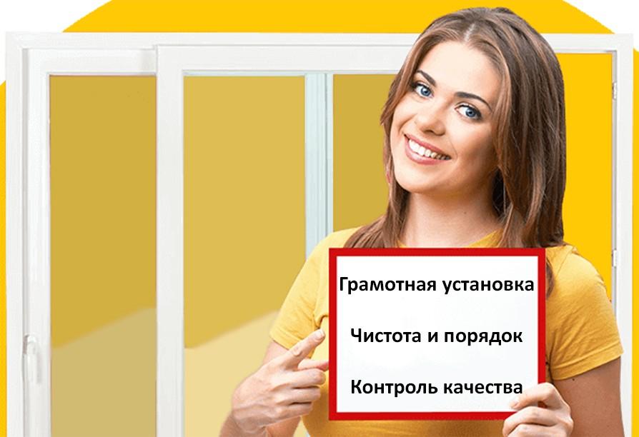 Пластиковые окна ПВХ Киров